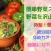 時短!美容効果!野菜不足解消!免疫力UP!毎朝の野菜スープで元気になろう